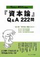 学びたいあなたのための『資本論』Q&A 222問