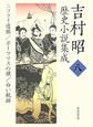 吉村昭 歴史小説集成 ニコライ遭難/ポーツマスの旗/白い航跡 (8)