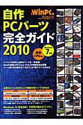 自作PCパーツ完全ガイド 2010