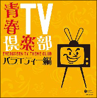 小松政夫『青春TV倶楽部40 ~バラエティー編~』