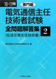 電気通信主任技術者試験 全問題解答集 伝送交換主任技術者 専門編 2010-2011 (2)