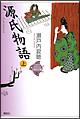 源氏物語(上) 少年少女古典文学館<21世紀版>5