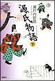 源氏物語(下) 少年少女古典文学館<21世紀版>6