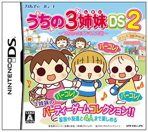 「うちの3姉妹DS2」~3姉妹お出かけ大作戦~
