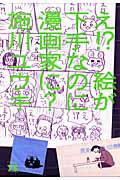 『え!?絵が下手なのに漫画家に?』施川ユウキ