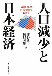 『人口減少と日本経済』樋口美雄