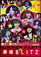 歌だ!祭りだ!~BS-TBSサマーパーティーin赤坂BLITZ!ファン感謝祭歌謡祭~