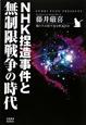 NHK捏造事件と無制限戦争の時代 猫と学ぶ超平易な解説付き