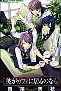 『彼がカフェに居るのなら』鷲尾美枝