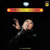 ちあきなおみ ON STAGE(1973年渋谷公会堂)