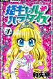 姫ギャル・パラダイス (1)