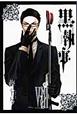 黒執事 (8)