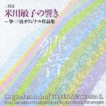 米川敏子の響き-オリジナル作品集