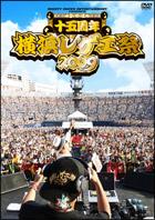 横浜レゲエ祭2009-15周年-