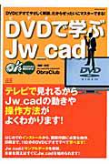 DVDで学ぶ Jw_cad DVD付