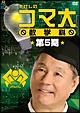 たけしのコマ大数学科 DVD-BOX 第5期