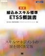 組込みスキル標準ETSS概説書<新版> スキル・マネジメントの扉を開く決定版