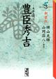 豊臣秀吉<新装版> (3)