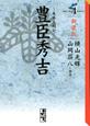 豊臣秀吉<新装版> (4)