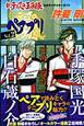 ペアプリ 新・テニスの王子様 公式キャラクターガイド (2)