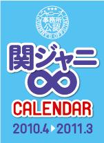 関ジャニ∞ CALENDAR 2010.4-2011.3