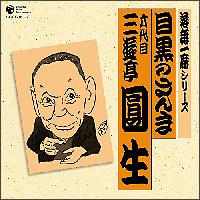 落語一席シリーズ 六代目 三遊亭圓生「目黒のさんま」