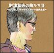財津和夫の曲たちII~たくさんのアーティストへの提供曲集~