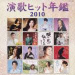 演歌ヒット年鑑2010