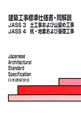 建築工事標準仕様書・同解説 JASS3・4 土工事および山留め工事 杭・地業および基礎工事<第6版>
