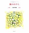 虹のかけら 三谷恵子詩集 子ども詩のポケット37