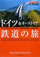 地球の歩き方 BY TRAIN ドイツ&オーストリア鉄道の旅<改訂第3版> (3)