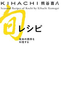 KIHACHI旬レシピ 高知の四季を料理する