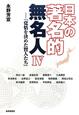 日本の著名的無名人 覚悟を決めた賢人たち (4)