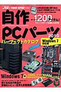自作PCパーツ パーフェクトカタログ<Windows7対応版> 2010