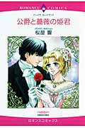 伯爵と薔薇の姫君