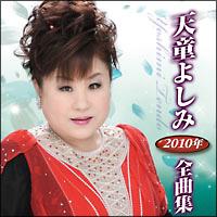 2010年全曲集