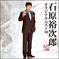 石原裕次郎オリジナル・ベスト40