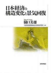 『日本経済の構造変化と景気回復』樋口美雄