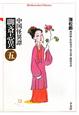 中国怪異譚 聊斎志異 (5)
