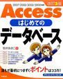 Accessはじめてのデータベース<改訂3版>