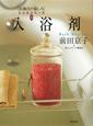 入浴剤 [お風呂の愉しみ]レシピシリーズ1
