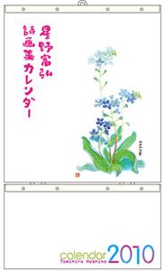 星野富弘詩画集カレンダー 2010