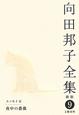 向田邦子全集<新版> エッセイ5 (9)