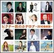 ビクター歌のカタログ-2010最新版-