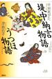 堤中納言物語 うつほ物語 少年少女古典文学館<21世紀版>7