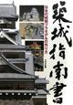 築城指南書 日本の城郭プラモデルの作り方