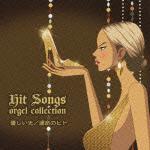 ヒット・ソングス~優しい光/運命の人~Hit Songs orgel collection