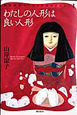 わたしの人形は良い人形 山岸凉子スペシャルセレクション1