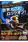 ファイナルファンタジー・クリスタルクロニクル クリスタルベアラー 公式コンプリートガイド 世界丸ごとロックオン!