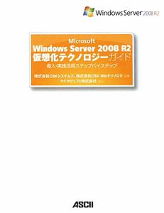 Microsoft Windows Server2008 R2仮想化テクノロジーガイド